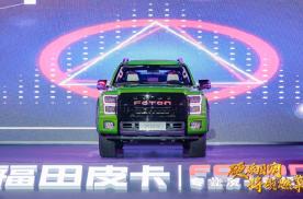 售11.98万起,福田皮卡大将军正式上市,开启中国皮卡新时代