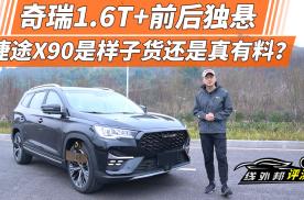 评测捷途X90:中型SUV仅售十万左右,只是卖个壳子吗?