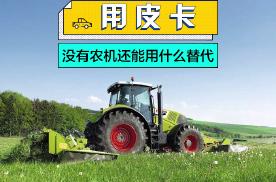 没有农机还能用什么替代?