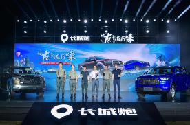 长城皮卡推出国产最大扭矩 柴油8AT车型 售价11.78万起