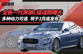 全新一代奔驰C级谍照曝光 多种动力可选 将于2月底发布