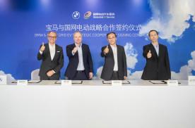 宝马与国网电动汽车公司战略合作 今年底提供27万根充电桩