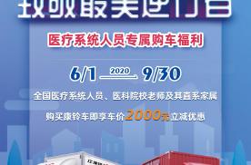 致敬最美逆行者,江淮康铃推出医疗系统人员专属购车福利