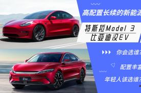 长续航新能源车怎么选?Model 3和比亚迪汉EV,你选谁?