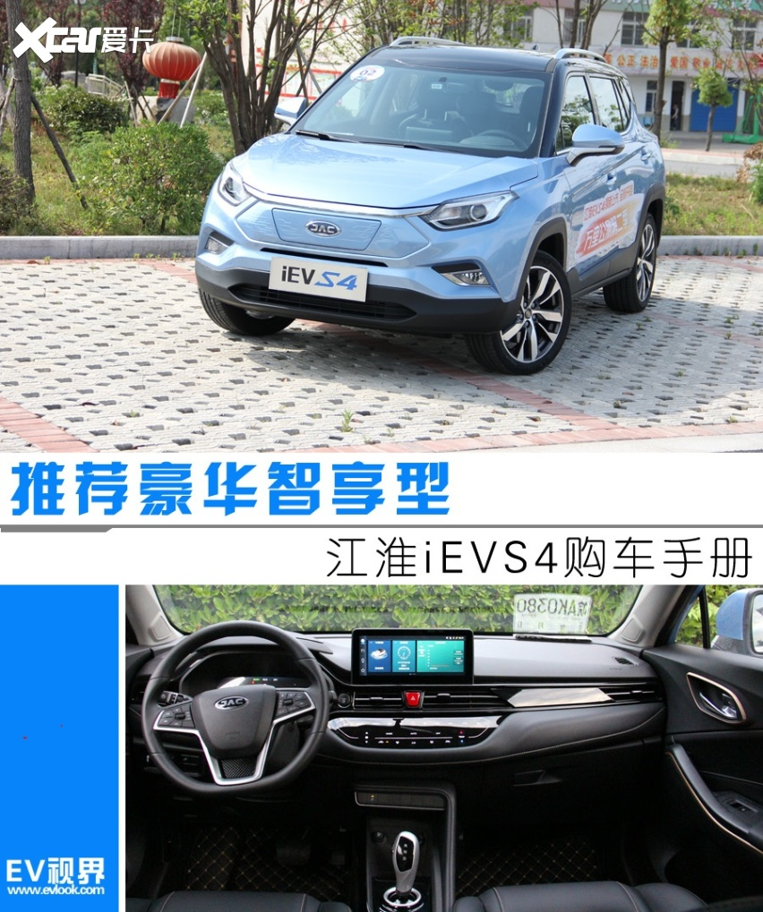 iEVS4购车手册头图.jpg