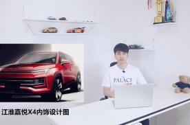 江淮嘉悦X4内饰设计图