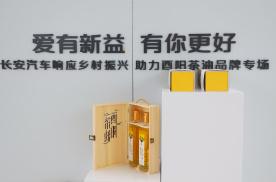 乡村振兴 定点帮扶 长安汽车助力酉阳茶油产业发展
