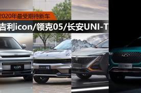 2020年最受期待新车盘点:自主SUV篇