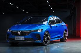 别克威朗Pro、威朗Pro GS首发,四缸动力能否赢得市场?