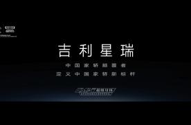 中国家轿颠覆者,吉利星瑞已就位!以实力霸屏北京国际车展!