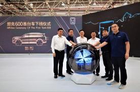 开创商务豪华越野SUV新品类 首辆坦克600荆门工厂下线