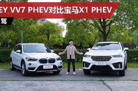 宝马与WEY,你站谁?X1 PHEV对比VV7 PHEV