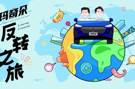 玛奇朵,反转之旅 | 新一代混动SUV 玛奇朵 给您快顺静省