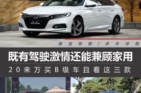 既有驾驶激情还能兼顾家用,20来万买B级车且看这三款