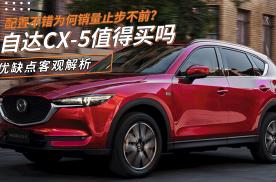 马自达CX-5:优缺点客观解析,配置不错为何销量止步不前?