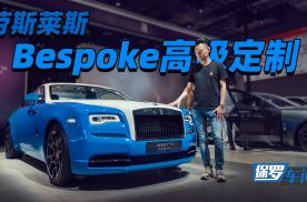 保罗车闻丨2021上海车展 劳斯莱斯展台