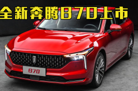 1.5T+7速双离合,奔腾B70能否成为国民家轿?