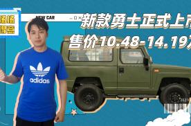新款勇士正式上市 售价10.48-14.19万