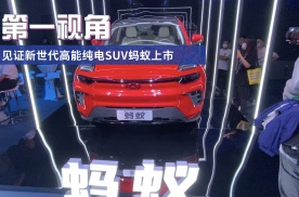 第一视角|见证新世代高能纯电SUV蚂蚁上市