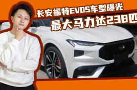 长安福特EVOS车型曝光,最大马力达238匹