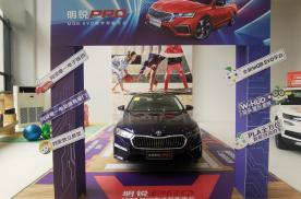 大众旗下首款全新平台中档三厢轿车 为什么是斯柯达明锐PRO