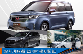 2021年5月MPV销量 宏光/GL8/传祺M8排行前三