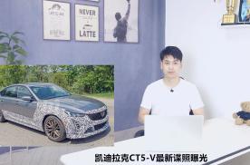 凯迪拉克CT5-V最新谍照曝光