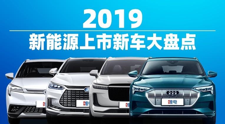 130余款新车上市,2019年新能源新车大盘点