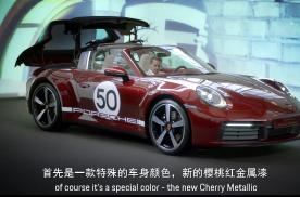 这款保时捷击中你了吗? 911Targa 4S经典重现特别版