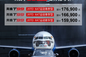 3大升级 69项改变的奔腾T99S 以16.69万起价在空中