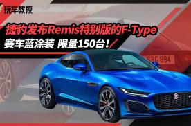 捷豹发布Remis特别版的F-Type 赛车蓝涂装
