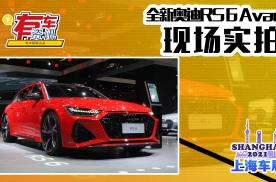 2021上海车展丨全新奥迪RS 6 Avant亮相 外观激进