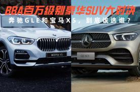 BBA百万级别豪华SUV对决!奔驰GLE/宝马X5,该选谁?