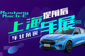 上海车展提前看:Model Y对手来了!Mach-E有多强?