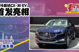2021上海车展丨马自达CX-30 EV首发亮相 外观造型独