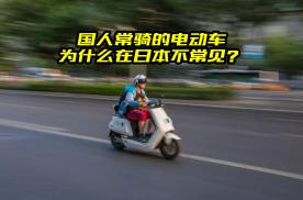 老百姓常骑的电动车,为什么在日本不常见?大斌分析了原因