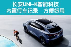 实测长安UNI-K智能科技,内置行车记录,方便好用