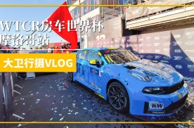 【VLOG】飞驰摩洛哥,在房车世界杯看中国车队首次夺冠