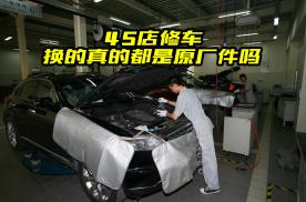 4S店修车,换的真的都是原厂件吗?别再被忽悠了