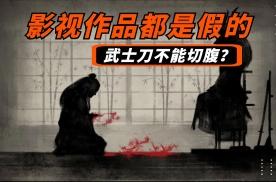 日本武士刀真的能切腹吗?影视作品都是假的