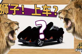 把狮子放在车上是种什么感觉?