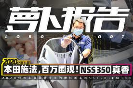 本田施法!引百万车友围观NSS350真香|照摩镜