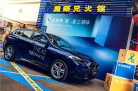 创新BMW X2跨界携手周师兄、CLUB QUEEN上演麻辣