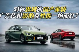 设计拉风,加速比思域快还省油,广汽传祺影豹将于上海车展预售