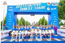 科技升级潮玩一夏 2021长城汽车智慧工厂马拉松再度开跑