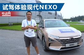 试驾现代Nexo,量产氢燃料电池车开起来怎么样?
