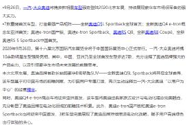 一汽-大众奥迪将携强大产品阵容亮相2020北京车展