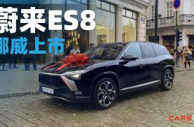 Cars01试驾丨蔚来电动车卖到了欧洲 老外也觉的香?
