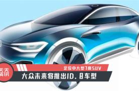 【天天资讯】定位中大型7座SUV,大众未来将推出ID.8车型