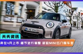 天天资讯 将在4月上市 细节进行调整 新款MINI五门版车型
